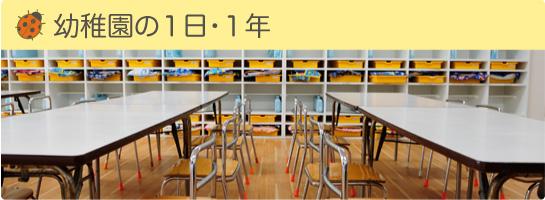 幼稚園の1日・1年